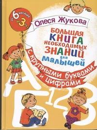 Большая книга необходимых знаний для малышей