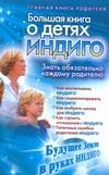 Большая книга о детях индиго