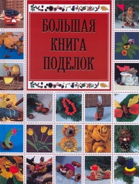 Большая книга поделок