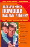 Большая книга помощи вашему ребенка