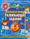 Большая книга развивающих заданий для детей 4-5 лет. Чтение, счет, сравнение чис