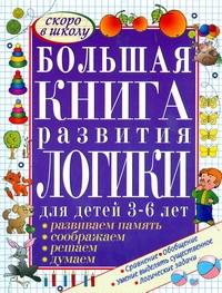 Большая книга развития логики для детей 3-6 лет
