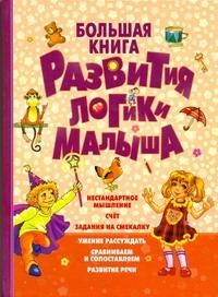 Большая книга развития логики малыша