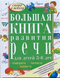 Большая книга развития речи для детей 3-6 лет. Говорим, читаем, пишем