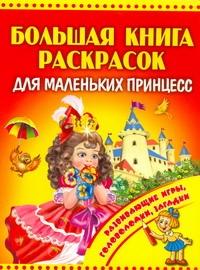 Большая книга раскрасок для маленьких принцесс