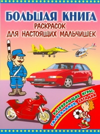 Большая книга раскрасок для настоящих мальчишек