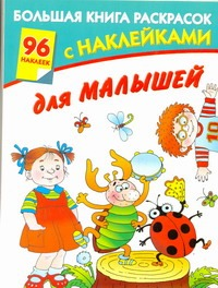 Большая книга раскрасок с наклейками для малышей
