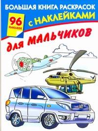 Большая книга раскрасок с наклейками для мальчиков