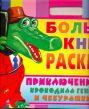 Большая книга раскрасок. Приключения Крокодила Гены и Чебурашки