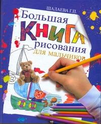 Большая книга рисования для мальчиков