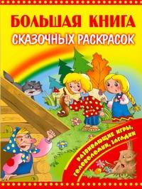 Большая книга сказочных раскрасок