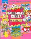 Большая книга тестов для детей 5-6 лет. Счет, чтение, знакомство с окружающим ми