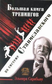 Большая книга тренингов по ситеме Станиславского