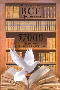 Большая книга. Все афоризмы. 57000 афоризмов и крылатых выражений