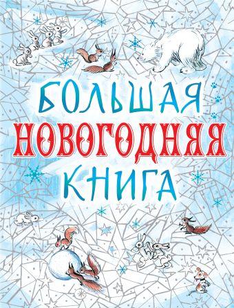 Большая новогодняя книга(дутая)
