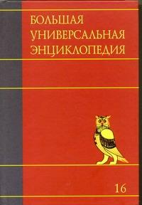 Большая универсальная энциклопедия. В 20 томах. Т. 16.  Саф - Сре