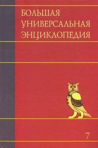 Большая универсальная энциклопедия. В 20 томах. Т. 7.  Зас-Кам
