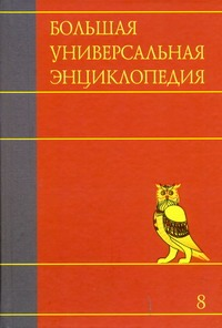 Большая универсальная энциклопедия. В 20 томах. Т. 8.   Кам-Кол