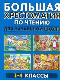 Большая хрестоматия по чтению для начальной школы. 1-4 класс