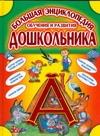 Большая энциклопедия обучения и развития дошкольника