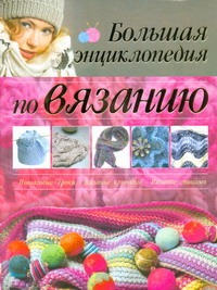 Большая энциклопедия по вязанию