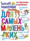 Большая энциклопедия по обучению и развитию для самых маленьких