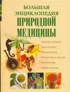 Большая энциклопедия природной медицины