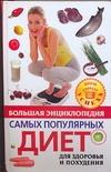 Большая энциклопедия самых популярных диет для здоровья и похудания