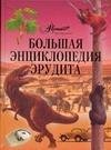 Большая энциклопедия эрудита