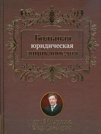 Большая юридическая энциклопедия.Большая юридическая энциклопедия