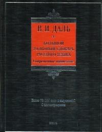 Большой  толковый словарь русского языка
