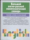 Большой англо-русский политехнический словарь.В 2т.Т.2