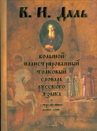 Большой иллюстрированный толковый словарь русского языка. Современное написание