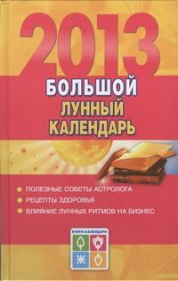 Большой лунный календарь. 2013 год