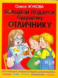 Большой подарок будущему отличнику: учимся читать, считать, думать