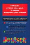 Большой русско-немецкий словарь жаргона и просторечий