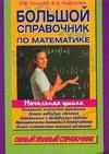 Большой справочник по математике для начальной школы