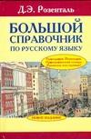Большой справочник по русскому языку