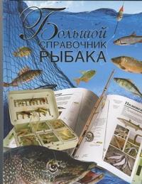 Большой справочник рыбака