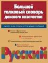 Большой толковый словарь донского казачества