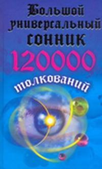 Большой универсальный сонник. 120000 толкований
