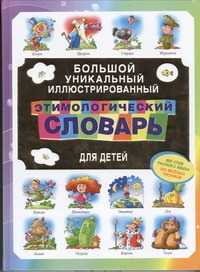 Большой уникальный иллюстрированный этимологический словарь для детей