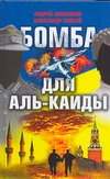Бомба для Аль-Каиды