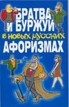 Братва и буржуи в новых русских афоризмах