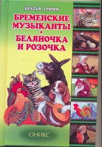 Бременские музыканты. Беляночка и Розочка
