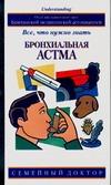 Бронхиальная астма. Все, что нужно знать