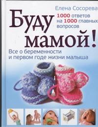 Буду мамой! Все о беременности и первом годе жизни малыша