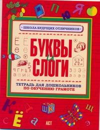 Буквы и слоги. Тетрадь для дошкольников по обучению грамоте
