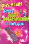 Букет SMS - поздравлений от всей души