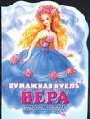 Бумажная кукла Вера